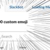 KMC Slack のカスタム絵文字が2000個になりました 🎉🎉🎉🎉🎉🎉🎉🎉