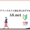 【アフィリエイトといえばA8.net】初心者におすすめの理由と特徴を7つ紹介