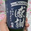 【晩酌】銀盤酒造「父への感謝酒」~祖父が飲んでいた日本酒を思い出すいぶし銀の味がした