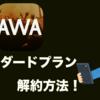 解約できない!AWA・有料(スタンダード)プランを退会方法を分かりやすく解説!