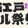 品川開催!大江戸ビール祭り2017秋 10月25日(水)から5日間!