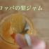 【動画あり】ヨーロッパのスーパーでうまそうな梨ジャムが売っていました。