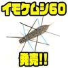 【ジークラック】イモリッパーをラバーチューンしたモデル「イモケムシ60」発売!