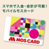 『モバイルモスカード』の使い方!【iPhone、android、発行、支払い、スマホ、アプリ、ポイント】