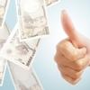 未来の自分にお金を使えば、やがては自分が豊かにー。