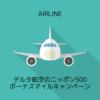 デルタ航空のニッポン500ボーナスマイル・キャンペーンがメール申請に!