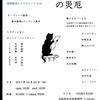"""2017.10.25(水) """"森田雅章の災厄"""" 於 梅田 ハードレイン"""