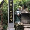 『篠栗町』世界一大きい釈迦涅槃像!!(ブロンズ像で)