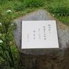 万葉歌碑を訪ねて(その1025)―愛知県豊明市新栄町 大蔵池公園(7)―万葉集 巻九 一六九四