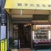 餃子の王さま(浅草)