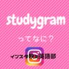 インスタ映え英語部|勉強垢ハッシュタグ「#studygram」の意味と使い方を紹介