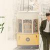 韓国ドラマ『第3の魅力』の感想。出っ歯&メガネのソ・ガンジュン!(ややネタバレあり)