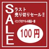 イエップSUMMER SALE 第2弾 開催中!、大阪店NEWボード、篠崎店ピックアップ,オリジナルボード入荷しました。