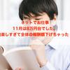 【ライティング】11月は8万円台でした(先月より2万円弱少ないです)