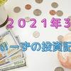 【2021年3月】うぃーずの投資記録!【米株】【HDV】