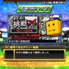 プロ野球スピリッツA クイズスタジアム4日目最後