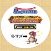 第12回レジェンドアリーナ2021冬の陣(前編)~15戦15連勝中!~【星ドラ】