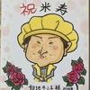 米寿祝いの似顔絵 有料老人ホームのクライアント様から