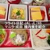 フライト日記 JAL JL746 マニラ-成田 機内食を紹介