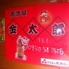 居酒屋「金太郎」大南店で「鳥チャシュそば(中)」 600円 #LocalGuides