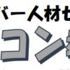 シルバー人材センター南事務所「パソコン教室」10月受講生募集!