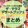 【まとめ】ウェスティンホテル東京 ザ・テラス スイーツブッフェ【ブログ】