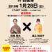 【イベント】2018年1月28日(日)ハーモニカコンサートin日吉津開催決定!!