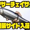 【ロマンメイド】40cmのジャイアントベイト「マザーチェイサー」通販サイト入荷!