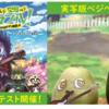 ベジベジ『レビューコンテスト』開催!&コマ撮りアニメもよろしく!