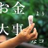 人生で「お金」が大切と思う人はヤバイ。退屈な人生を送らないために必要なこと5つ