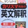 富田一彦『カリスマ先生の英文解釈―7日間で基礎から学びなおす』