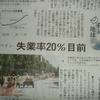 スペイン 失業率20%目前」のニュースには驚いた!