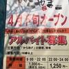 東大宮7丁目くら寿司隣にからあげ料理店「からやま」が4月下旬開店へ