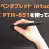 【レビュー】「ワコム ペンタブレット intuos Pro Mサイズ PTH-651/K1」を毎日使い続けた感想