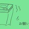 2万で買ったハイアール洗濯機が壊れたので自分で直してみた