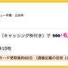 【ハピタス】 エポスカードで6,000pt(6,000円)! さらに最大8,000円分のポイントプレゼントも♪