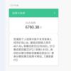 中国のクレジット返済はWechatPayよりAlipayの方が良い
