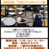 ドラマー交流会Vol.1 開催決定!