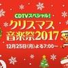 クリスマス音楽祭2017(CDTVスペシャル)の出演者は?曲目やタイムテーブルも気になる!