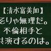 【清水富美加】あ・・・不倫の男が一番の原因かぁ〜