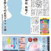 満を持しての正月ドラマ 主演 木村拓哉さんが表紙 読売ファミリー12月18日号のご紹介