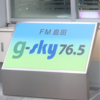 FM島田 「まちの元気人」