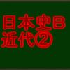 開港後の貿易と公武合体 センターと私大日本史B・近代で高得点を取る!