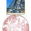 【風景印】名古屋本山郵便局
