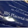 「日本生物製剤」の国産プラセンタエキス配合シートマスク『JBSプラセンタルマスク フレッシュタイプ』