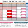 GR岡山【9月イベントスケジュール】 ※変更あり