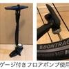 自転車 ゲージ付きフロアポンプ使用