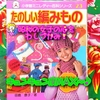 350円でゲットできた昭和レトロなミニレディー百科「たのしい編みもの」
