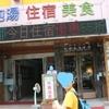 台北・温泉付きのリッチな格安ホテル