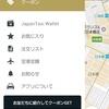 日本交通の配車&決済アプリ「全国タクシー」が嬉しいクーポン付きスタンプラリーを開始!(2017年5月まで)